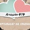 Аукцион ФТФ 2014