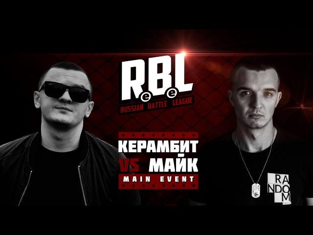 RBL: КЕРАМБИТ VS МАЙК (MAIN EVENT, RUSSIAN BATTLE LEAGUE)