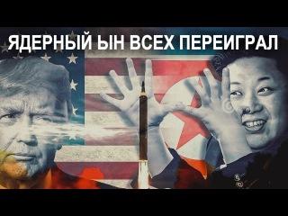 ПЕНТАГОН СЛОМАЛ ЗУБЫ О КОРЕЙСКИЕ РАКЕТЫ | северная корея сша кндр война трамп ким чен ын путин