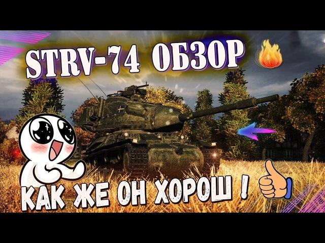 Strv 74 ОБЗОР САМЫЙ ЛУЧШИЙ СРЕДНИЙ ТАНК 6 УРОВНЯ В WOT. ОТЛИЧНАЯ ПУШКА УВНЫ. ТАНК МЕЧТА!