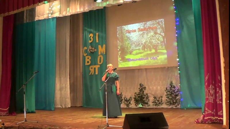 Лілія Закутня Вишневый сад