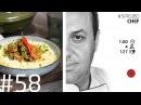 БАРАНИНА С КУСКУСОМ 58 ORIGINAL (секрет произрастания кускуса) - рецепт Ильи Лазерсона