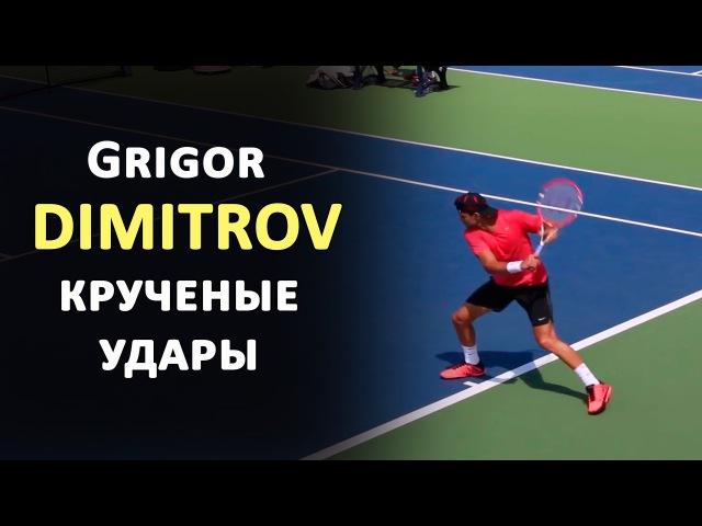Grigor Demitrov Крученые удары в большом теннисе