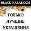 Черный Карат | Великолепный Век Хюррем