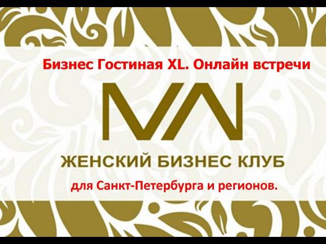 Бизнес Гостиная XL Онлайн встречи для Санкт Петербурга и регионов Женский Бизнес Клуб