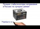 Лучшие в России стабилизаторы напряжения