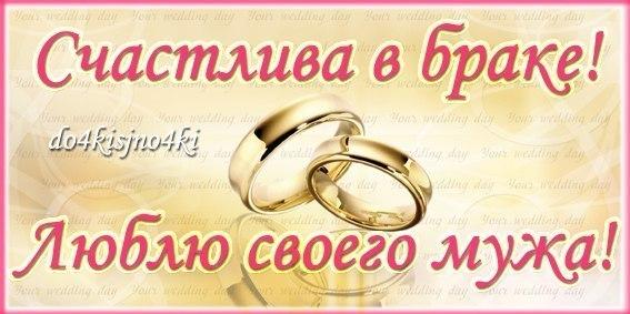 поздравления супруги с месяцем свадьбы подяки сша традиційно