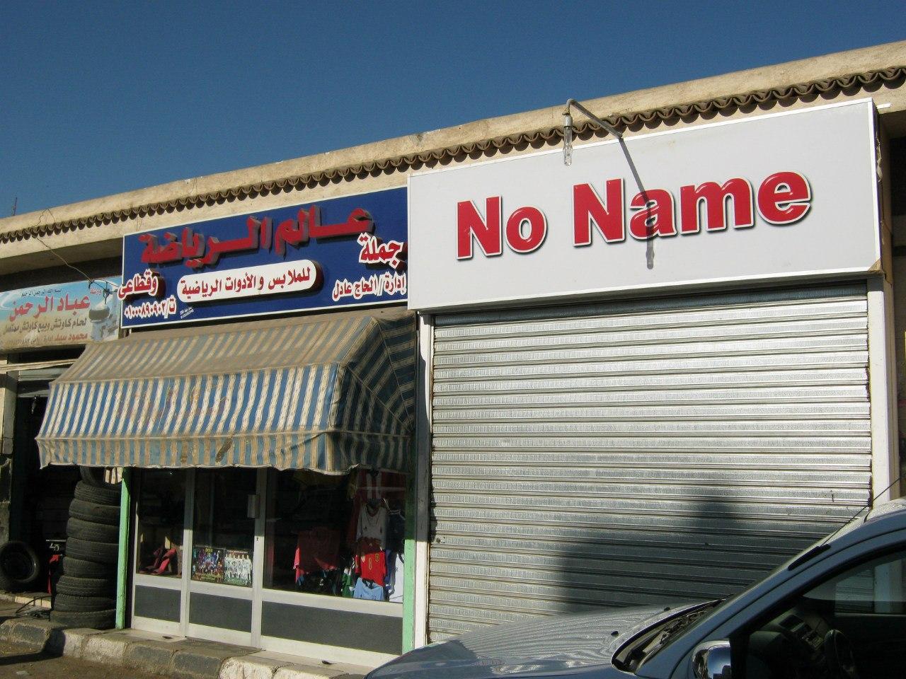 В египетском городе магазин без имени