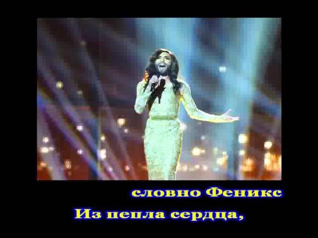 Караоке по-русски: Кончита Вурст (Conchita Wurst) - Восстань, словно Феникс (Rise Like A Phoenix)