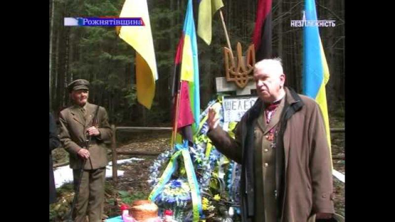 На Рожнятівщині вшанували пам'ять воїна УПА Василя Сидора Шелеста