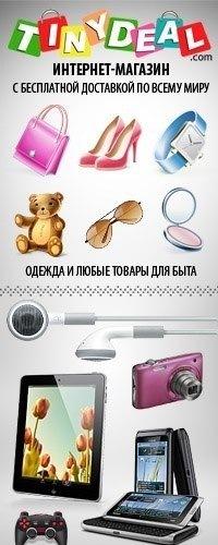 TinyDeal.com - Интернет-магазин с бесплатной дос   ВКонтакте 29edf59c885