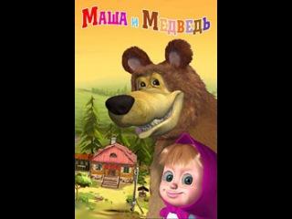 Маша и Медведь - Первая встреча. смотреть онлайн в хорошем качестве HD