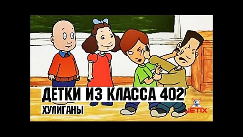 Детки из класса 402 18 Серия Хулиганы