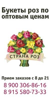 Доставка цветов воронеж оплата картой недорого, оптом доставкой