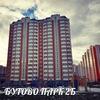 Бутово Парк 2Б