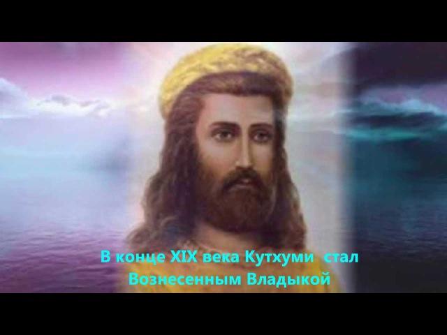 Ключевая нота Кутхуми