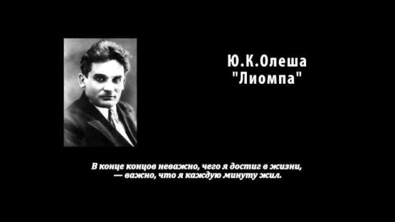 Юрий Олеша Лиомпа Литгуд