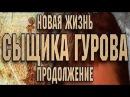 Новая жизнь сыщика Гурова. Продолжение 28 серия (Детектив криминал сериал)
