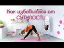 Как избавиться от сутулости / Комплекс для плечевых суставов и формирования красивой осанки