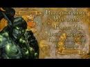 WarCraft История мира Warcraft Глава 21 Война древних Преобразование источника