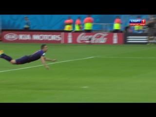 Шедевральный гол Робина ван Перси. ЧМ 2014. Испания-Нидерланды.