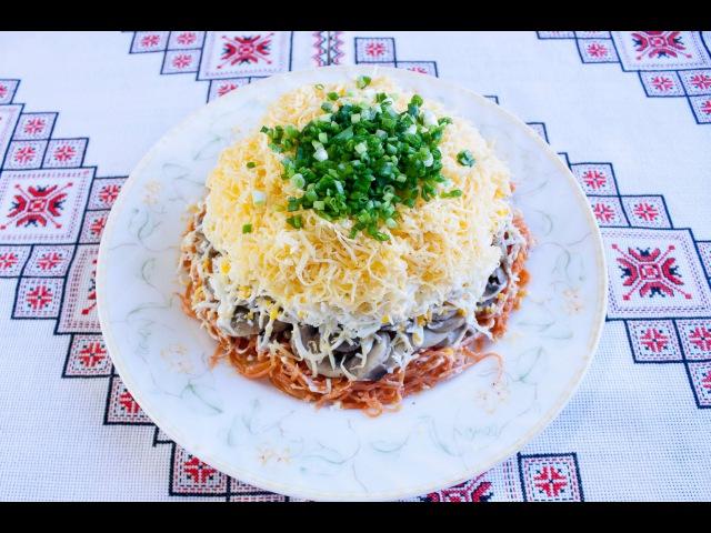 Салат с корейской морковью грибами и сыром Салат из шампиньонов Салат з корейської моркви та грибів