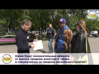 """Всероссийский опрос """"Отраву - за город, в спецмагазины!"""" ( г. Тюмень)"""