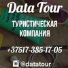 Горящие туры из Минска   ДАТА ТУР