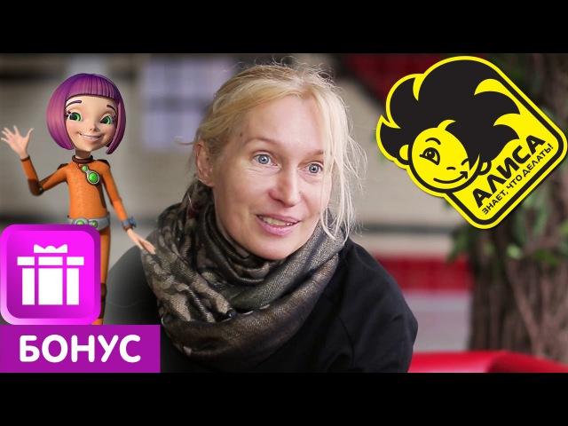 Ольга Сирина в мультфильме Алиса знает, что делать! (Маша Белая)