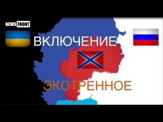 Экстренное включение из Донецка