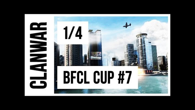Battlefield 4 BFCL CUP 7 | Игровой день 17