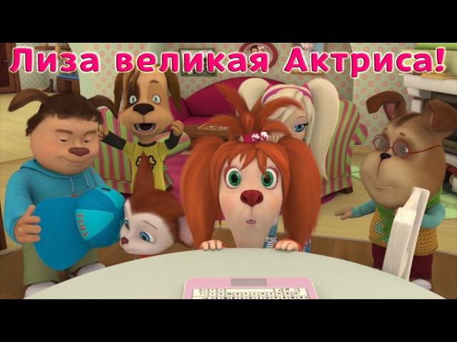 Барбоскины Лиза великая Актриса мультфильм fh jcrbys kbpf dtkbrfz frnhbcf vekmnabkmv