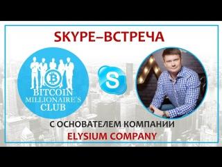 """Встреча команды """"Bitcoin Millionaire's Club"""" с основателем компании Elysium Company Ильёй Соколовым!"""