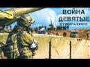=Airsoft WAR RUS= ДЕВЯТЫЕ СУТКИ НА БРОНЕ Страйкбол в России Америка в ШОКЕ
