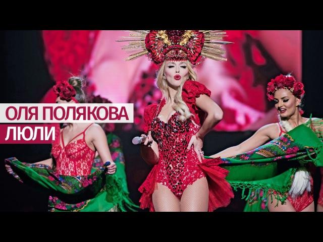 Оля Полякова - Люли [Большое ШОУ] Дворец Украина - 19.11.16