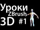 ZBrush tutorial 01 уроки на русском