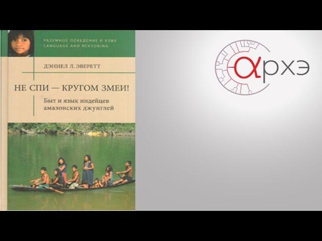 Владимир Алпатов Почему у книги такой резонанс
