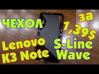 📱Чехол S-Line на Lenovo K3 note. Опыт использования. Распаковка. Честный обзор.
