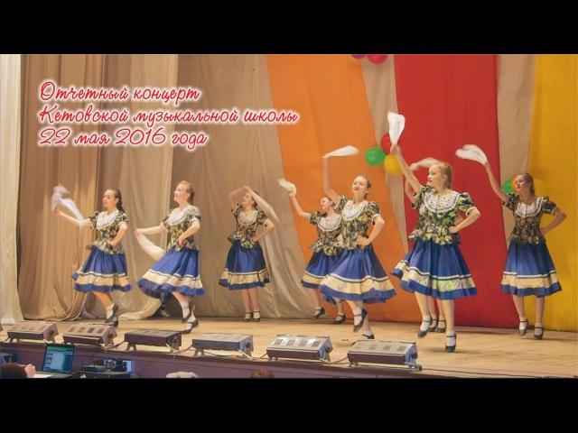 Отчетный концерт Кетовской музыкальной школы 22 мая 2016 года