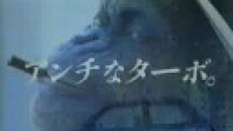 CM /ダイハツシャレード・デーゼルTURBO `84