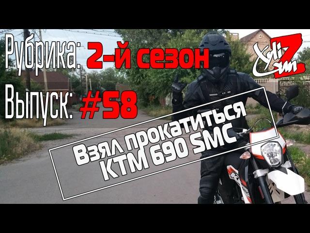 XyliGun Online 58 Взял прокатиться КТМ 690 SMC