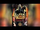 Лошадь распятая и воскресшая 2008