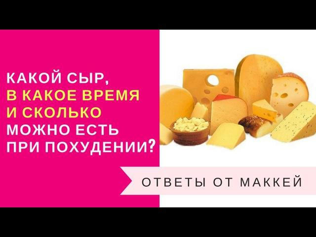 При Диете Какой Можно Сыр. Сыр при похудении: какой покупать?