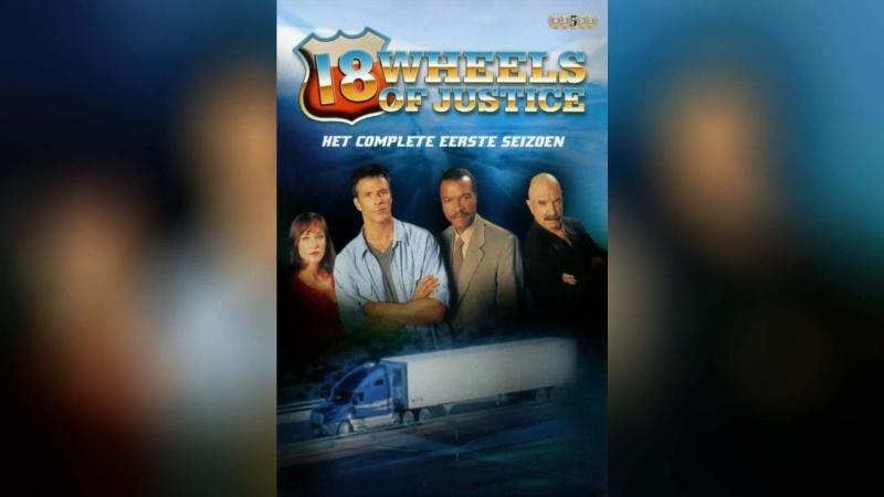18 колес правосудия (2000