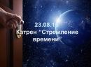 """23 08 16 Катрен """"Стремление времени"""""""