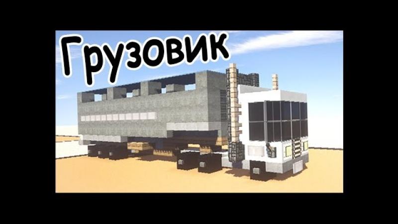 механический грузовик в майнкрафте #1