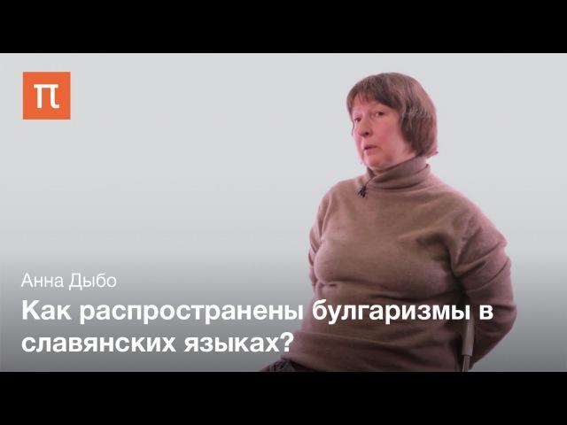 Булгарские заимствования в славянских языках Анна Дыбо