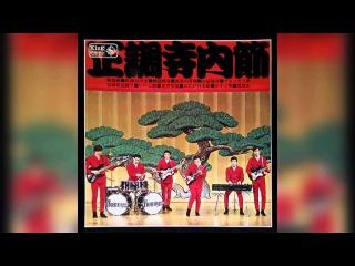 Takeshi Terauchi And Bunnys - Seichô Terauchi Bushi [Full Album]