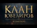 Клан Ювелиров. Возмездие 87 серия