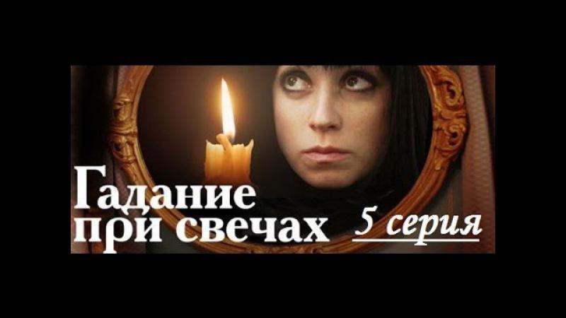 Гадание при свечах 5 серия из 16 2010